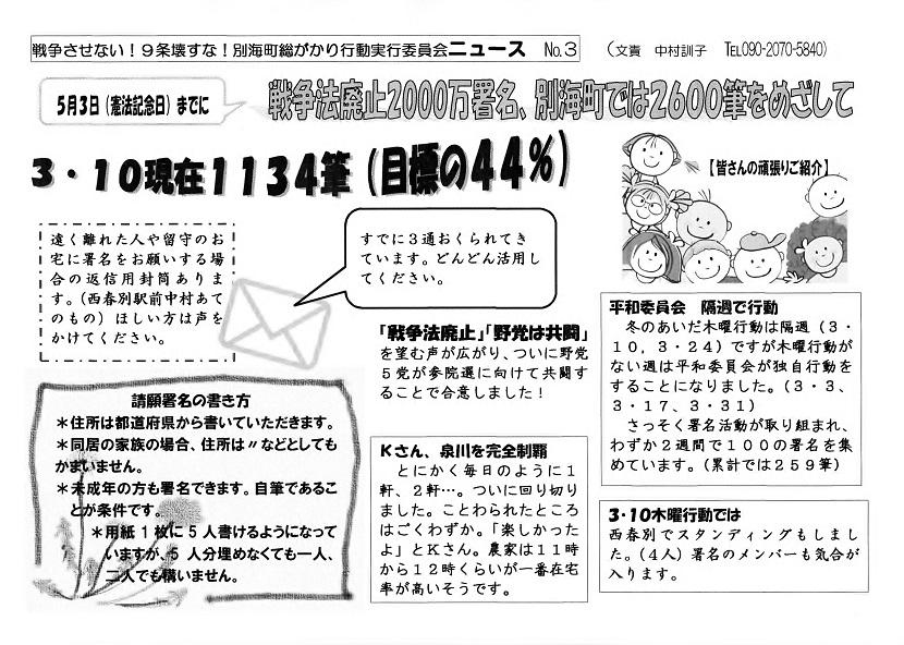 実行委員会ニュース3