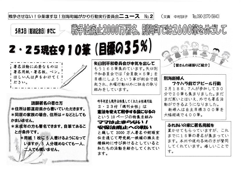 実行委員会ニュース2