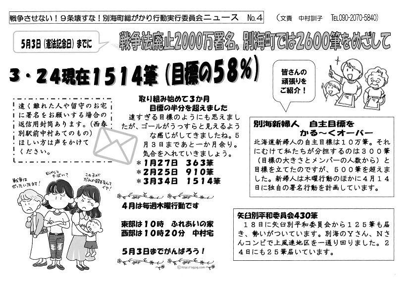 実行委員会ニュース4
