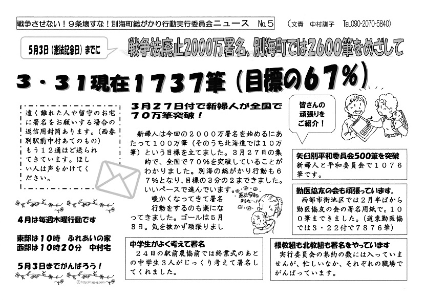 実行委員会ニュース5