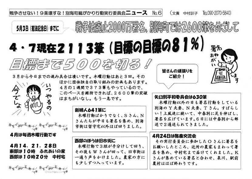実行委員会ニュース6