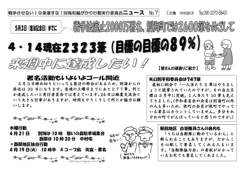実行委員会ニュース7