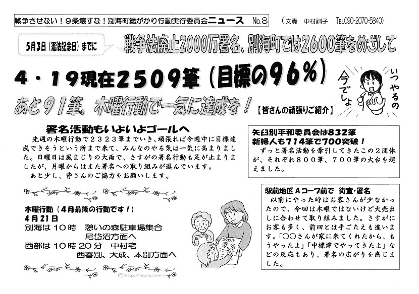 実行委員会ニュース8