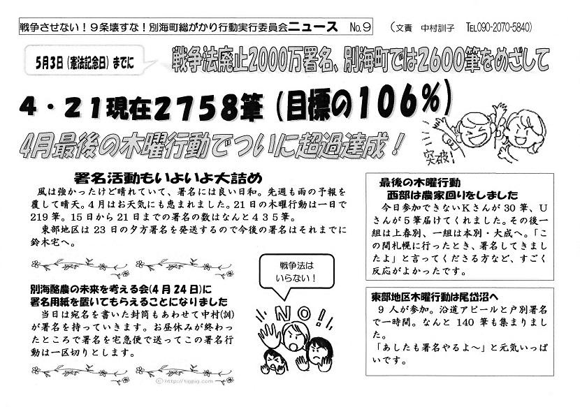 実行委員会ニュース9