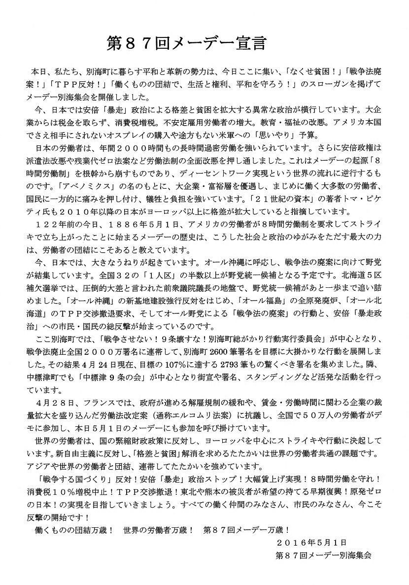 16年メーデー集会宣言(縮小)