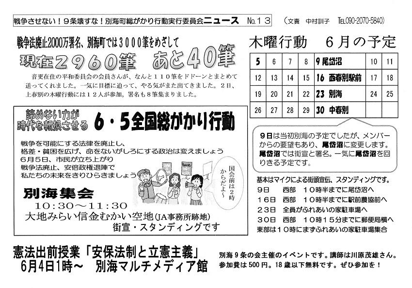 実行委員会ニュース13