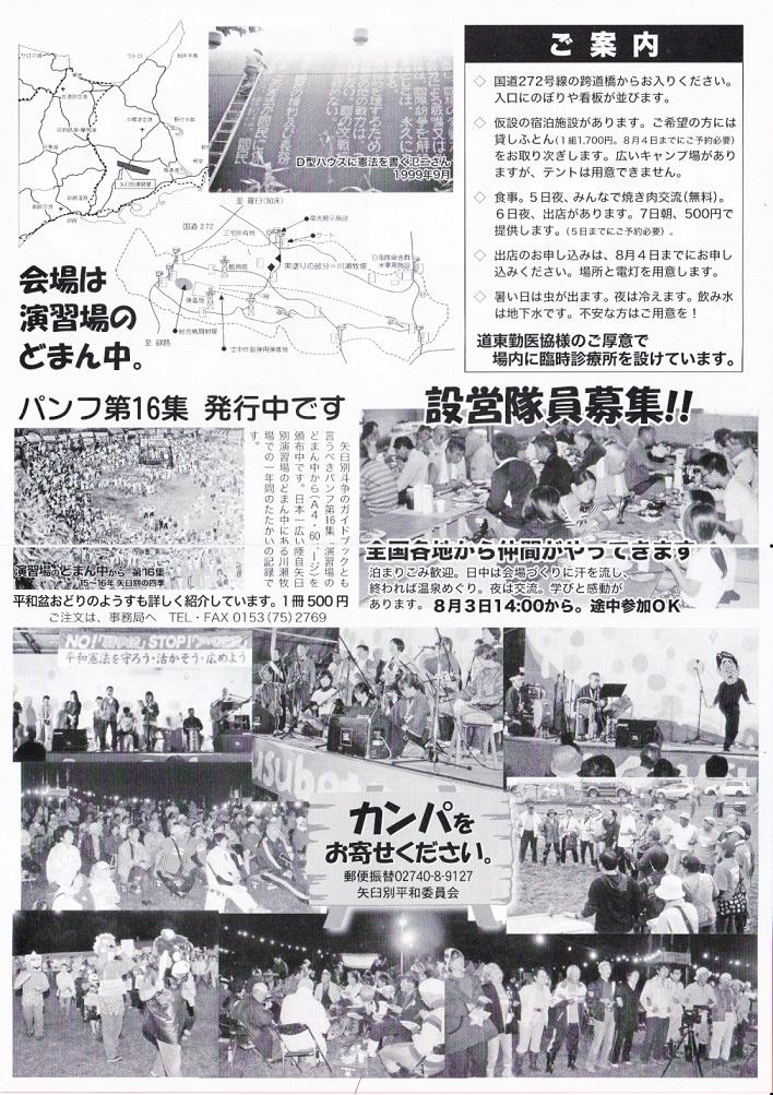52回盆踊り裏 - コピー