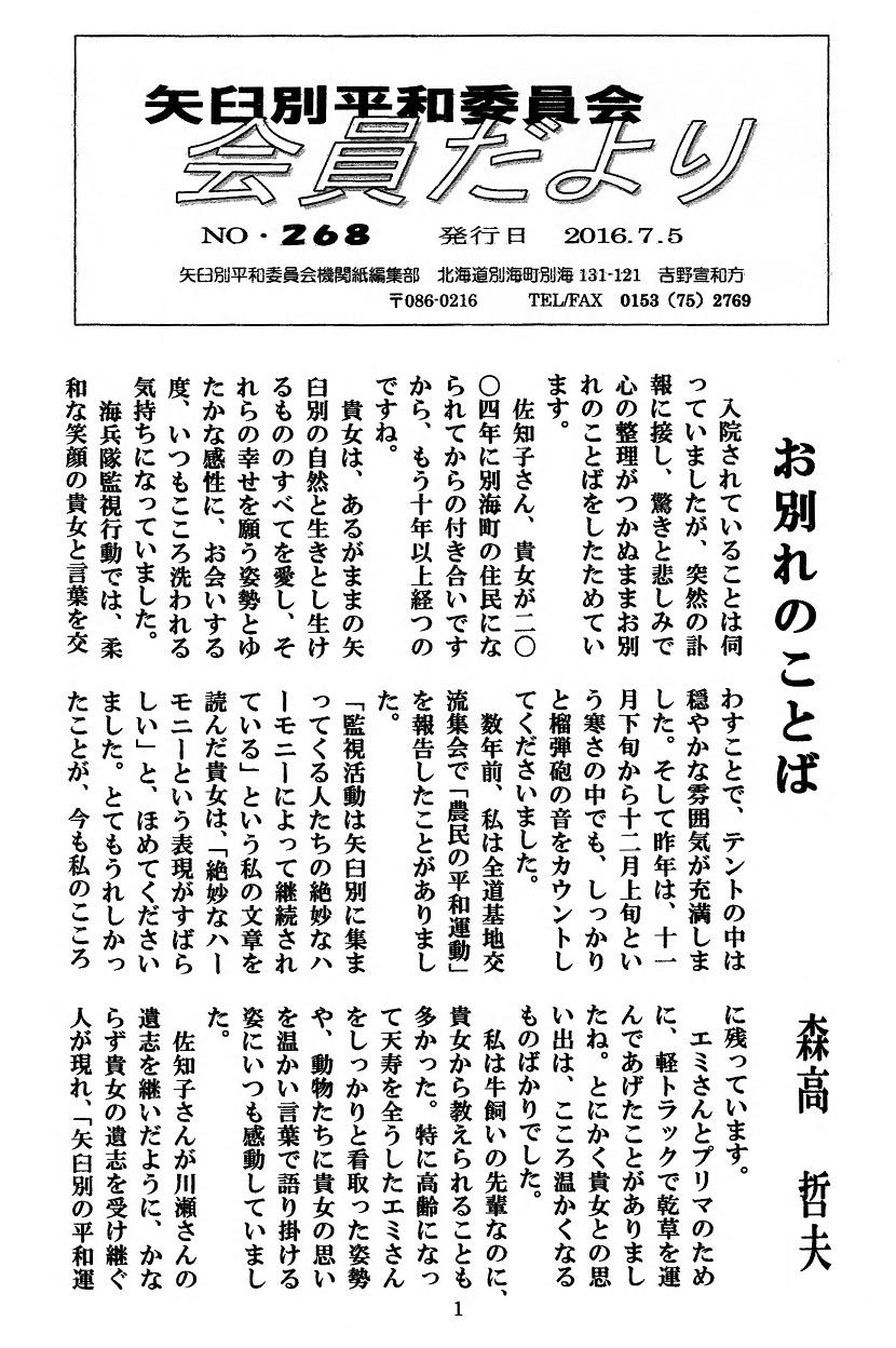 tayori268 1