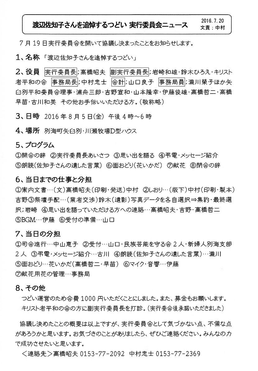 追悼つどい実行委ニュース2