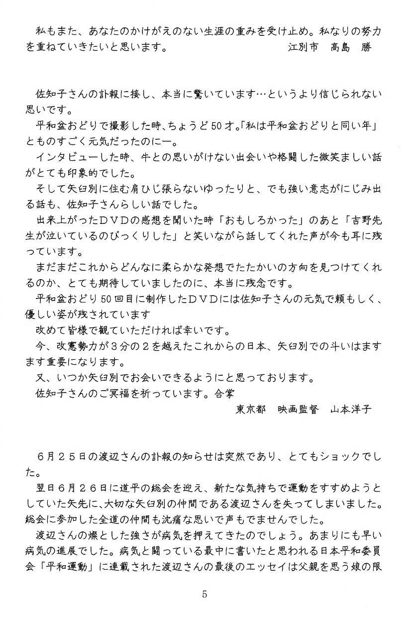 tuitoubun 3