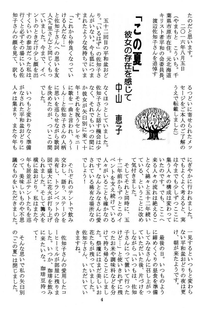tayori270 4