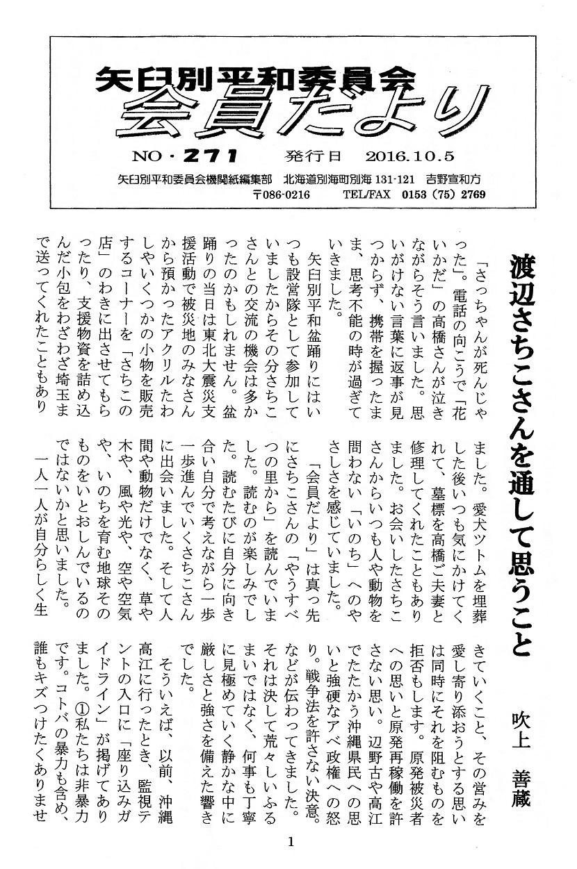 tayori271 1