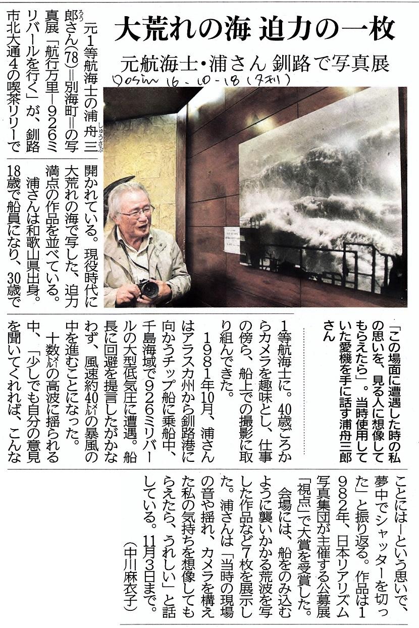 浦さん道新記事16 10 18