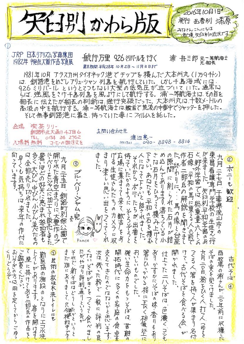 矢臼別かわら版16 10 01