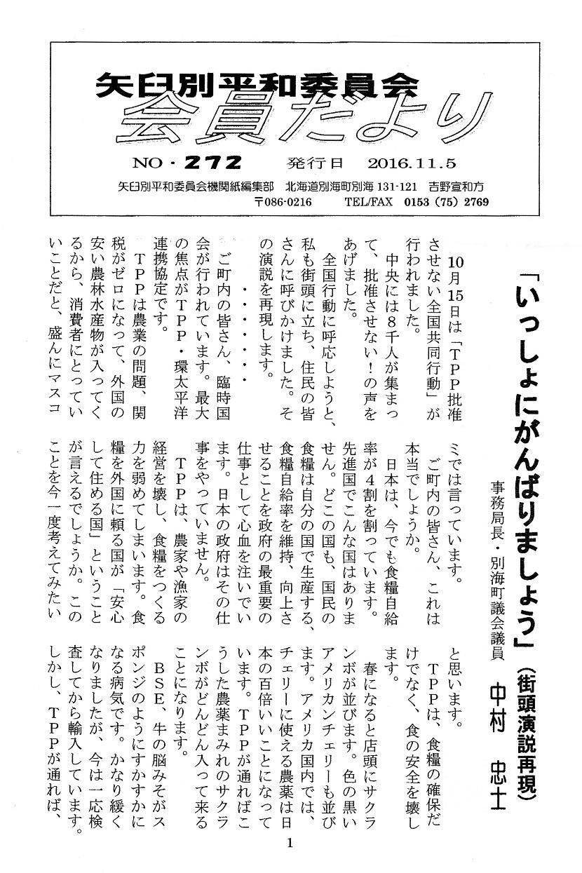 tayori272 1