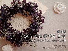 Wai Wai 手作り市広告画像