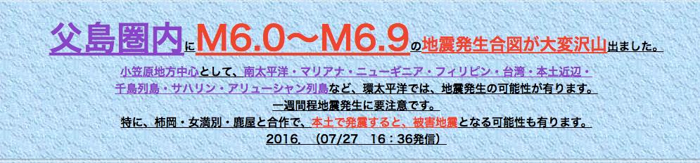地震予報20160620