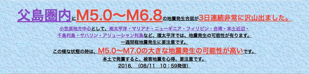 地震予報2016/8/11