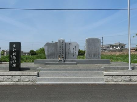 平和祈念の碑苑1