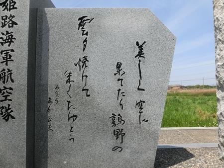 平和祈念の碑苑2