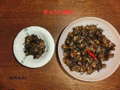 きゅうり佃煮2