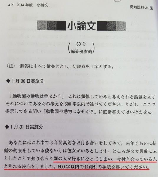 idai_nyushi-6-536x600.jpg
