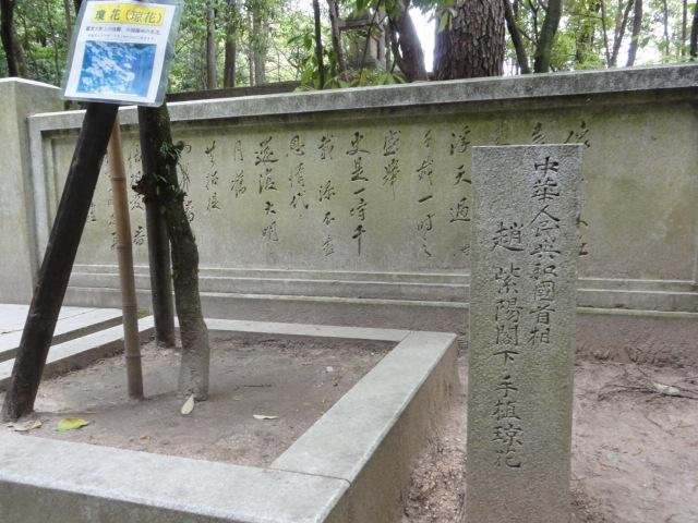 2016年4月25日 唐招提寺 趙紫陽植樹の碑