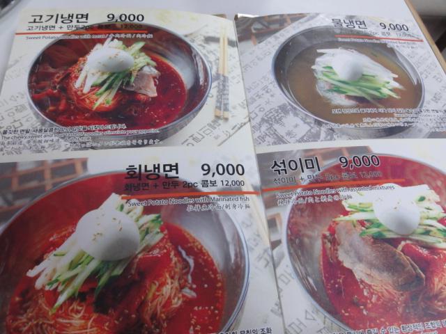 2016年5月13日 咸興麺屋 メニュー