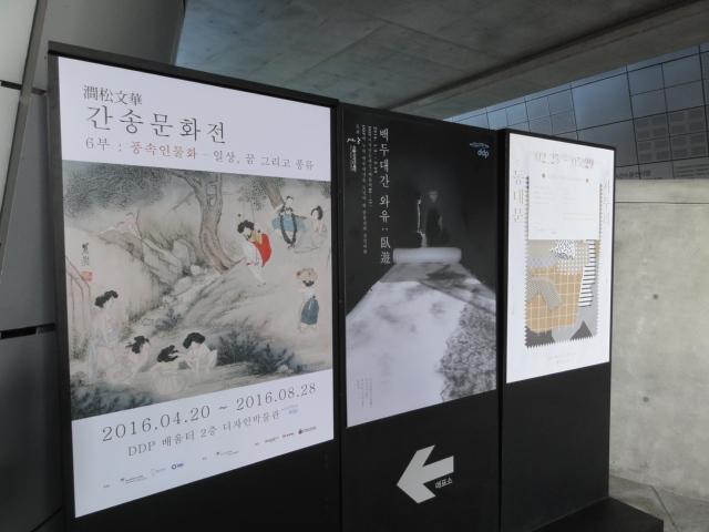 2016年5月13日 DDP澗松所蔵品風俗人物画展示案内