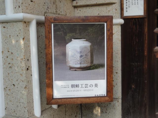 2016年6月8日 日本民藝館