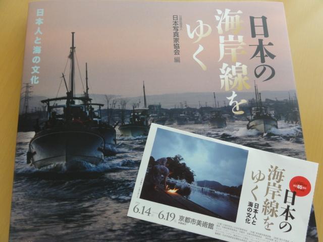 2016年6月14日撮影 日本の海岸線をゆく 写真集