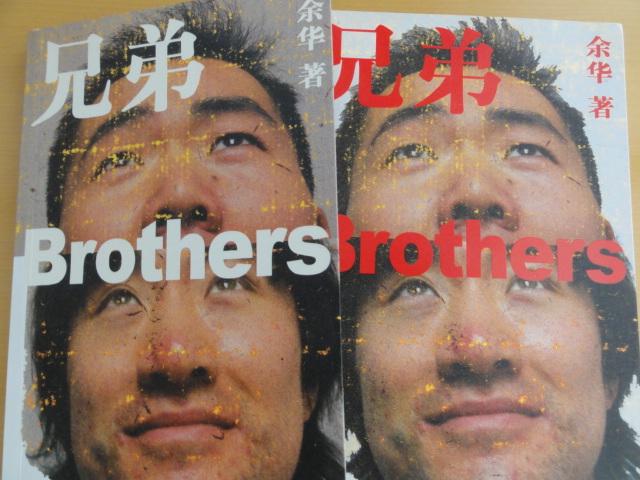 2016年6月22日撮影 余華著『兄弟』
