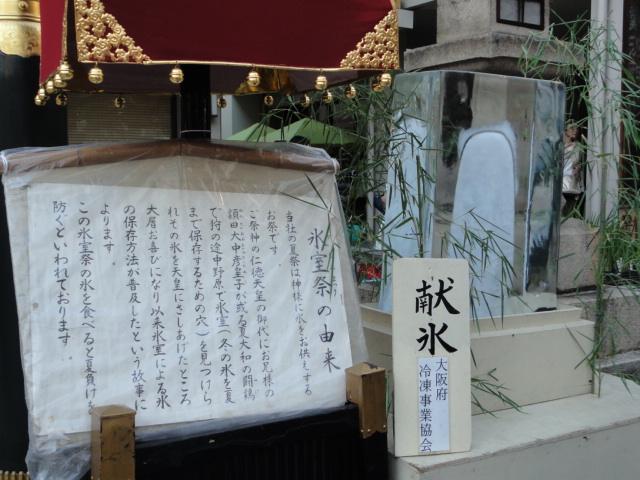 2016年7月20日 難波神社 氷室祭