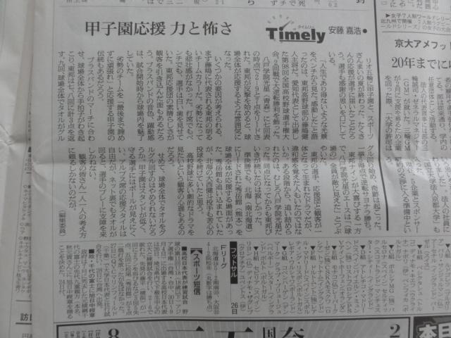 2016年8月27日朝日朝刊 甲子園応援 力と怖さ