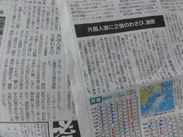 2016年10月3日 すし店 外国人客に大量わさび 新聞記事