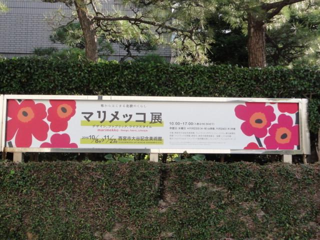 2016年11月1日 大谷記念美術館入口