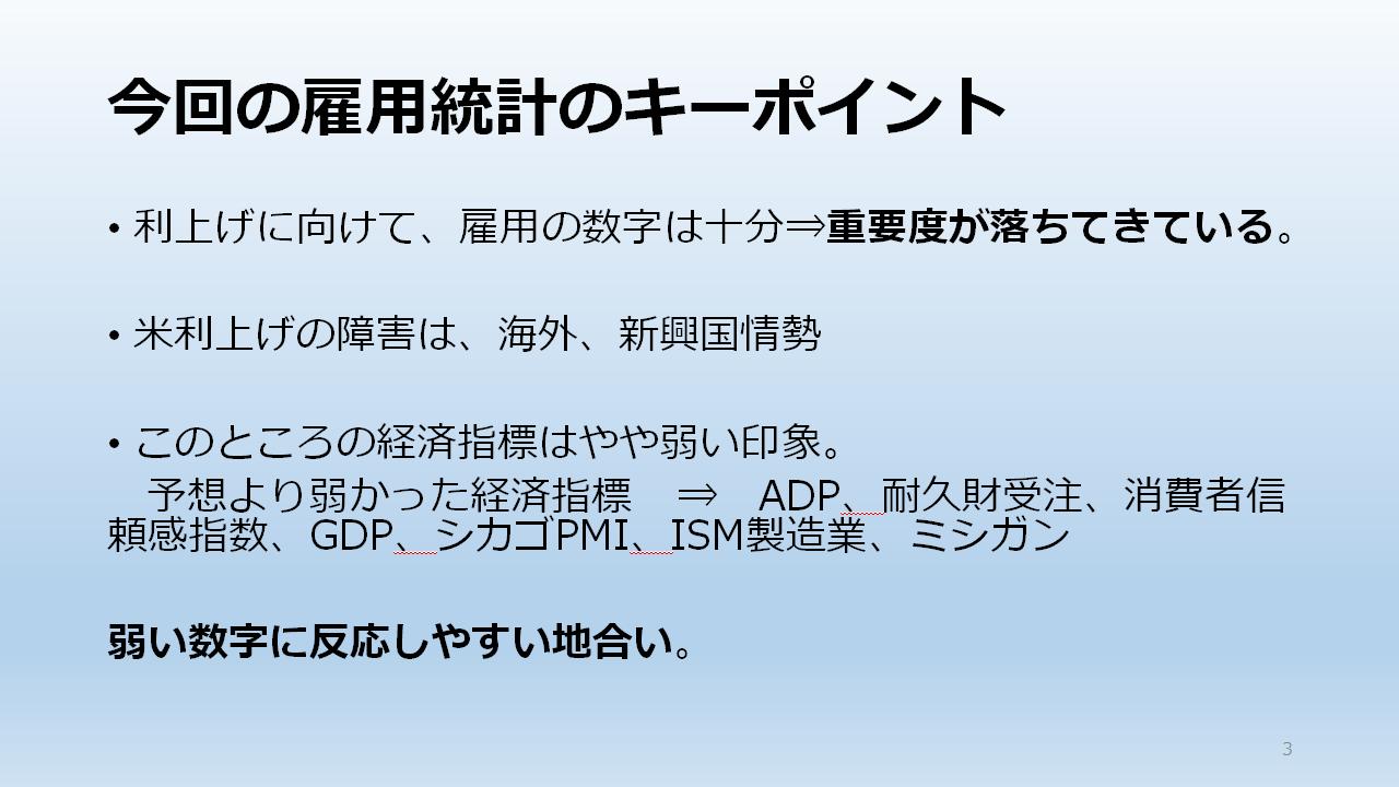 志摩氏資料 3