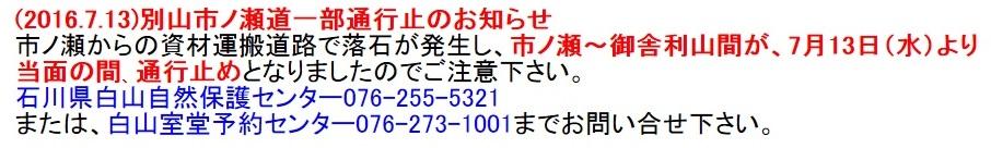 info_hakusan20160713.jpg