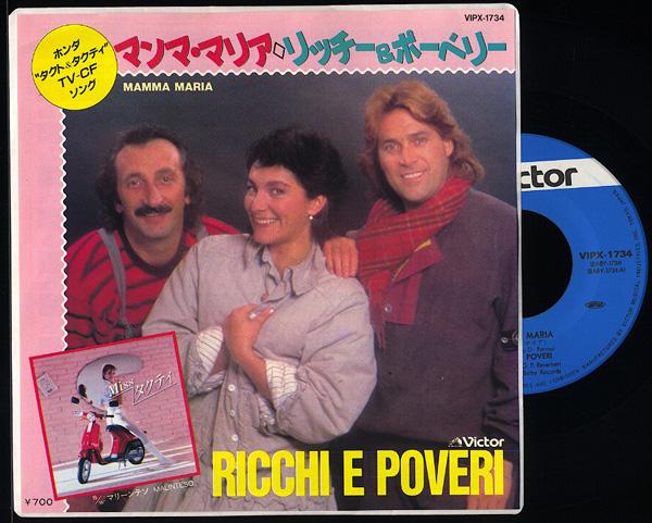 ricchi_poveri02.jpg