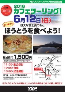 016cafe_touring_tokyo-1.jpg