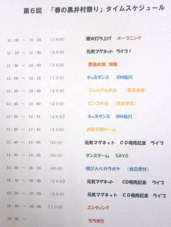 黒井村祭2016春タイムスケジュール