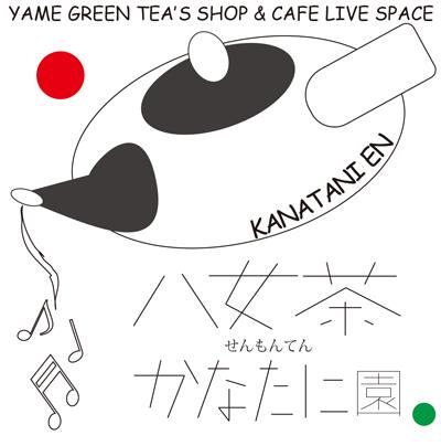 かなたに園正方形ロゴ2016-1-s