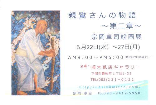 宗岡君展示会 2016