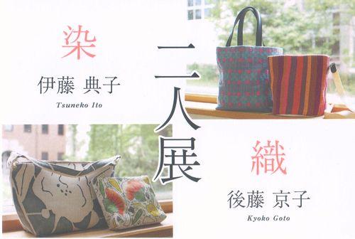 後藤さん2016-6-omote 001