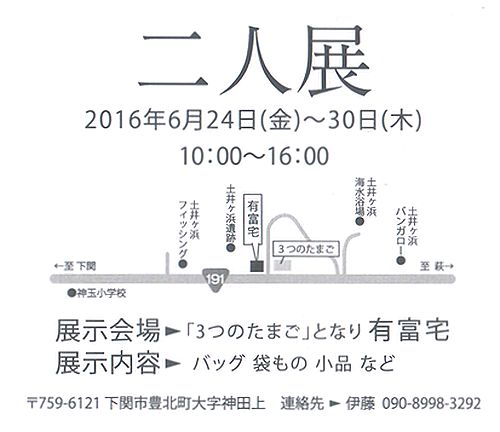 後藤さん2016-6-ura 001