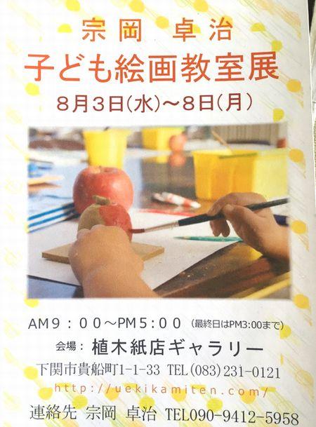 子供絵画教室展植木