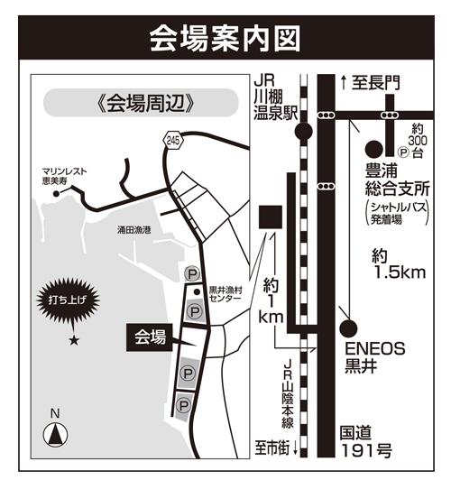 豊浦花火大会2016拡大地図