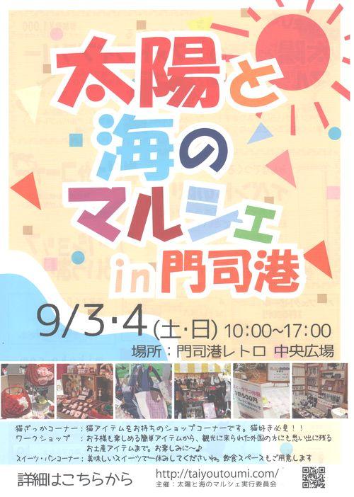 森田イベント-2016-9-3 001