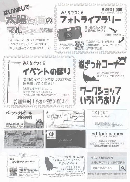 森田イベント-2016-9-3-ura 001