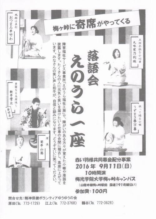 ゆうゆう落語2016-9 001